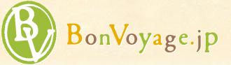 フランスの各村観光局公認サイト「ボン・ボヤージュ」